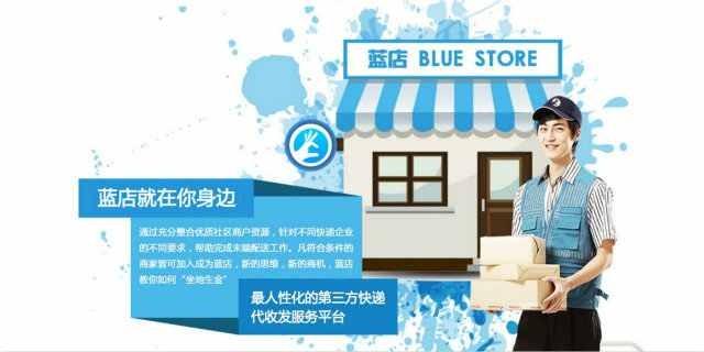 与社区便利店合作,蓝店快递将快递业推到社区