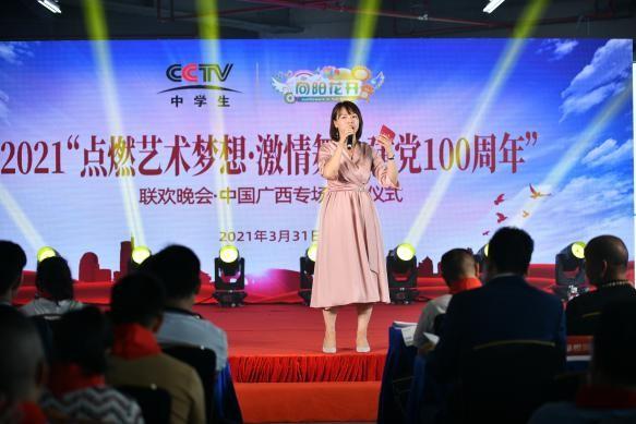 """""""点燃艺术梦想,激情舞动建党100周年""""——CCTV中学生频道《向阳花开》2021联欢晚会广西专场活动在邕启幕"""