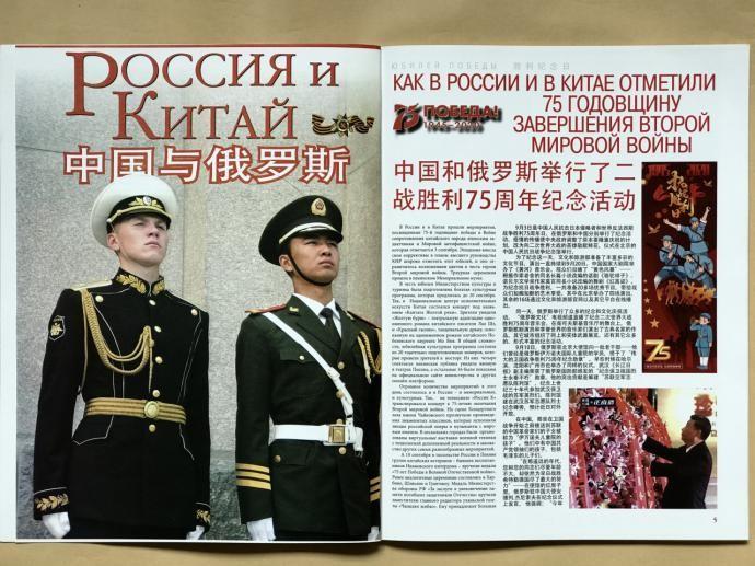 中国画家李士良水墨人物画作品走进俄罗斯双语国际期刊《中国与俄罗斯》