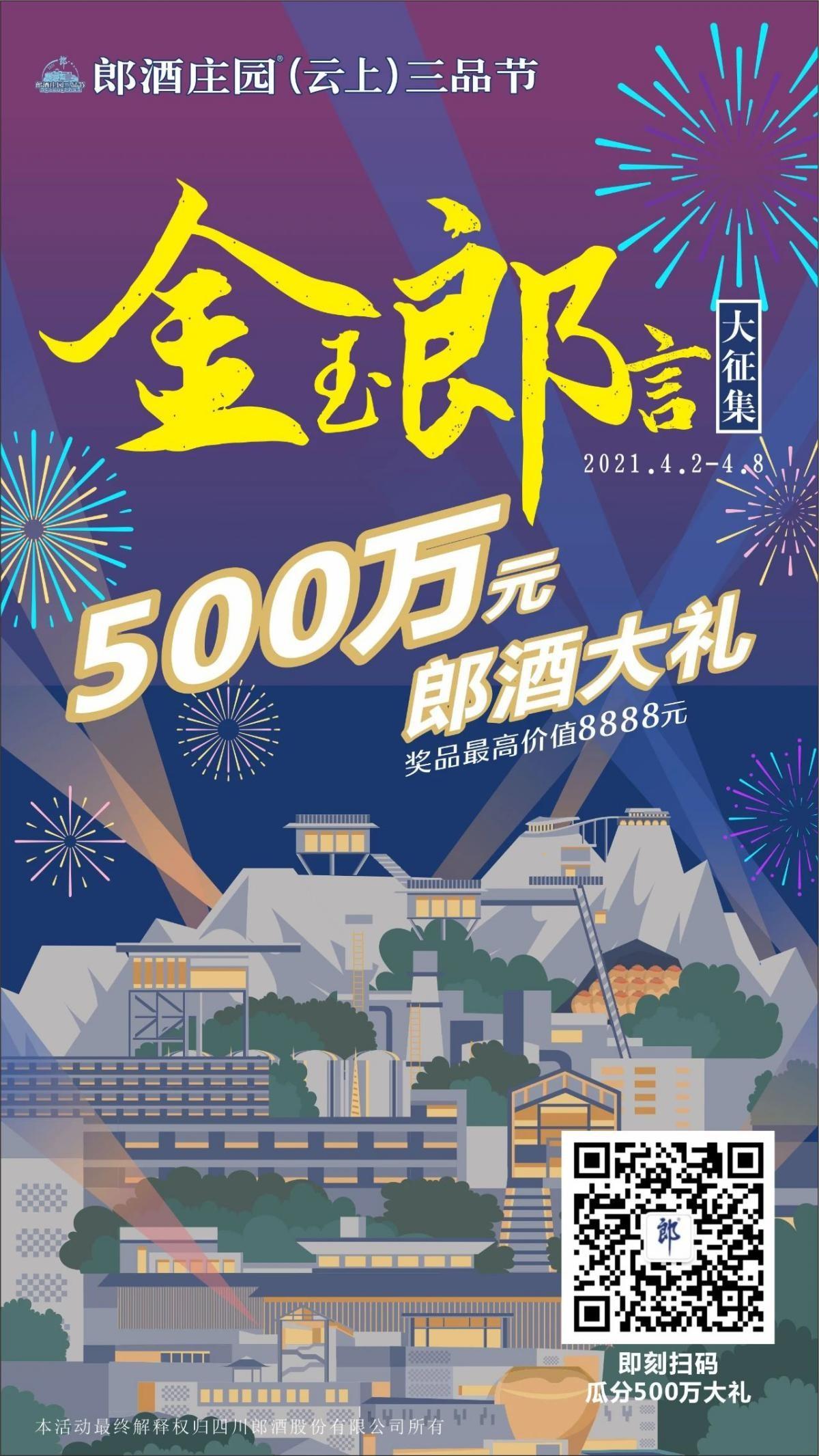 史上最真诚福利:郎酒云上三品节500万大奖回馈粉丝
