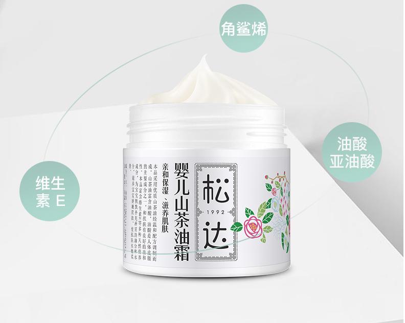 松达婴儿山茶油霜天然滋润调节水油平衡养出宝宝健康肌