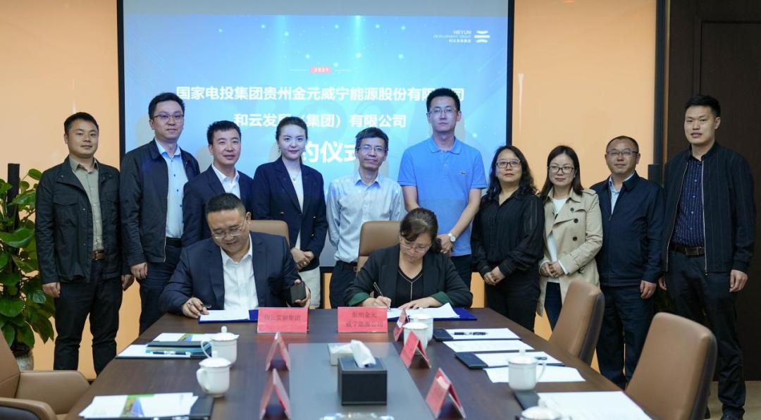 和云发展与国家电投集团贵州金元威宁能源签署战略协议