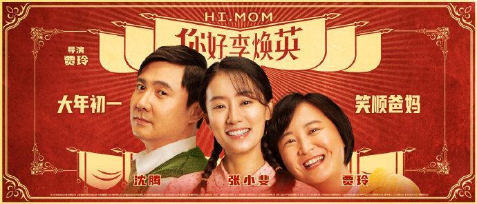 """电影""""你好,李焕英""""爆火 美呗带来哪些妈妈福利?"""