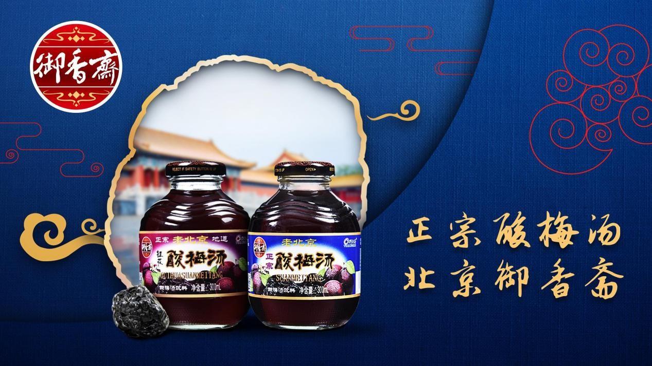 每10个北京人里,就有8人喝过的酸梅汤,现在怎么样了?