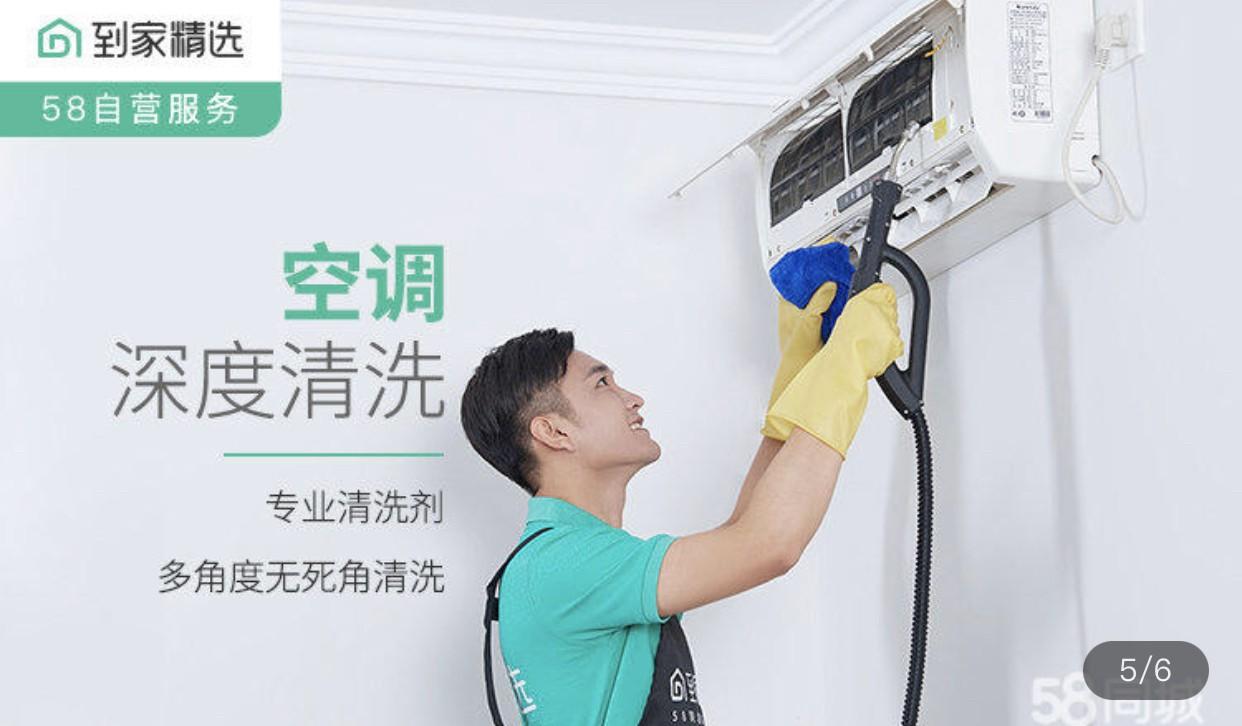 58同城到家精选打造专业空调清洗服务,还用户健康清洁空间