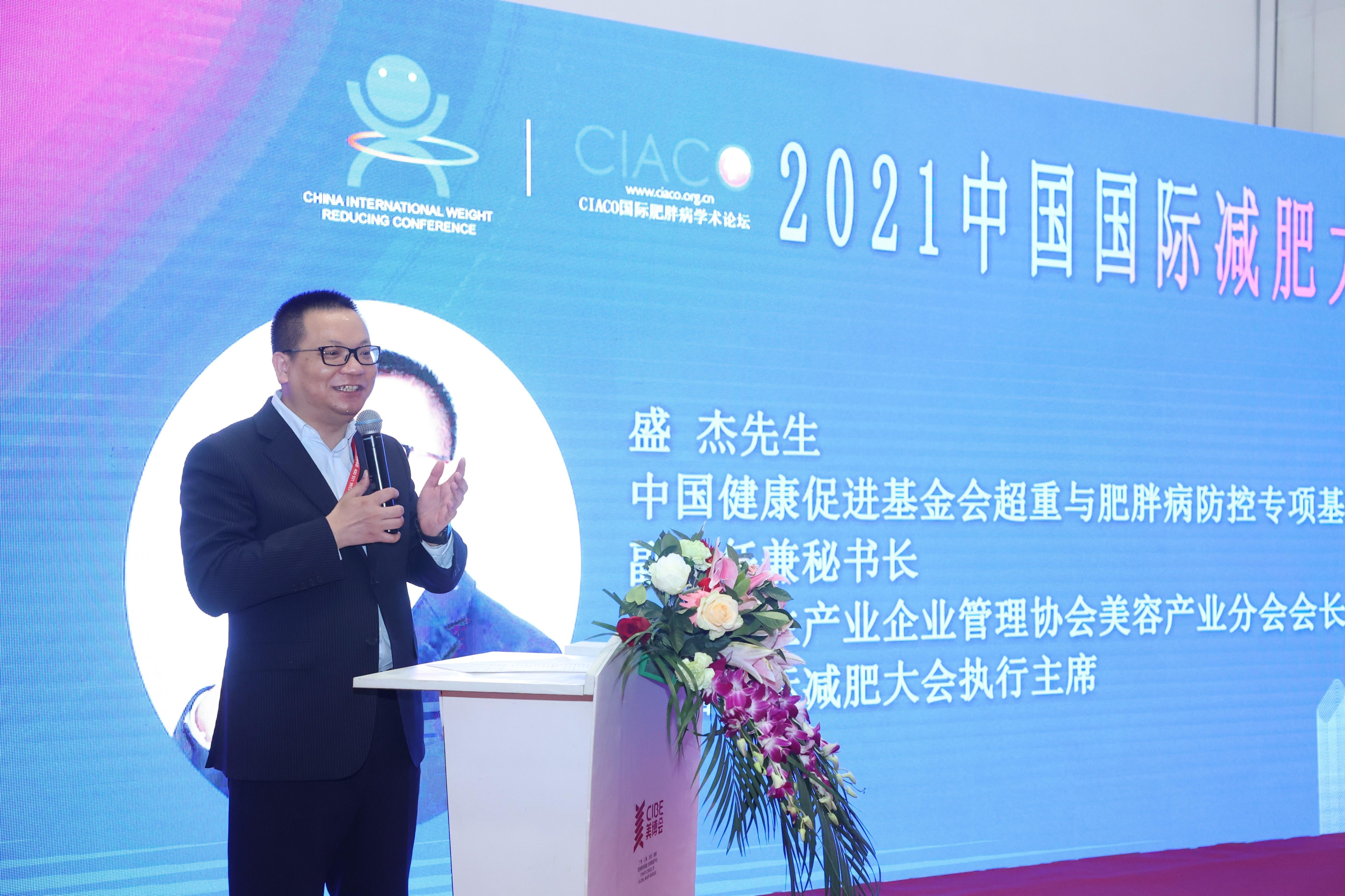 2021中国国际减肥大会落幕丽轻诚荣获大奖 展望行业未来