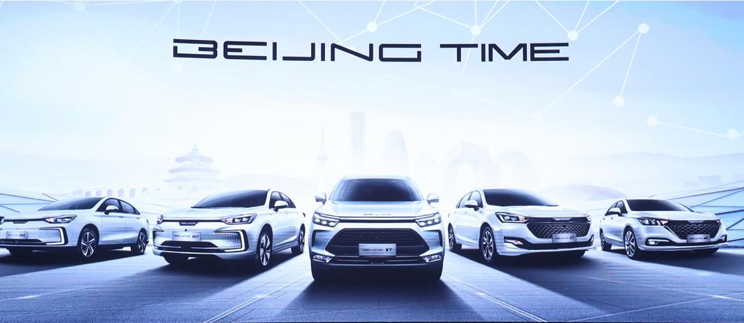 与用户共成长,以产品塑内核,北京汽车开启焕新向上之路