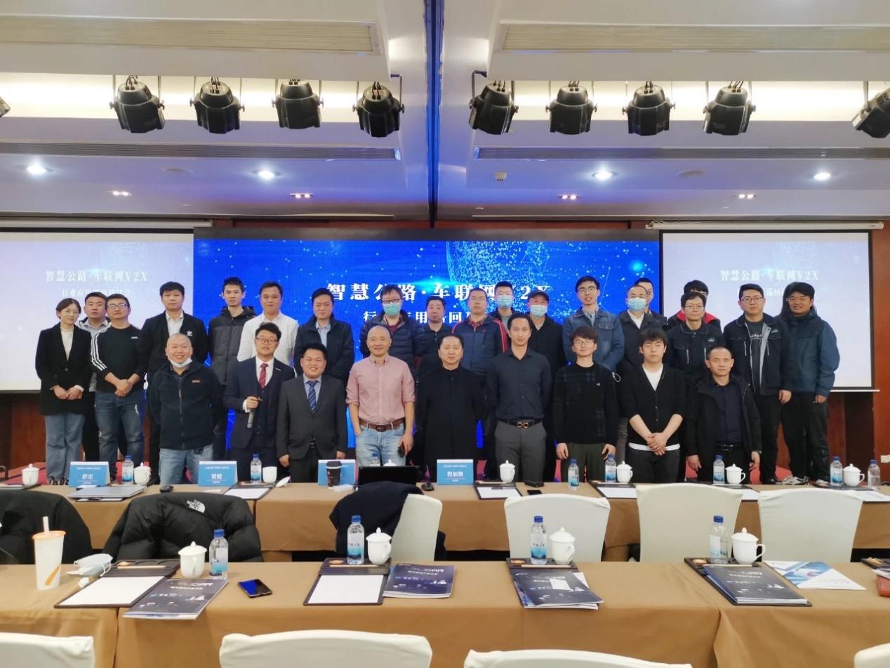 浩鲸科技应邀参加西安智慧公路车联网研讨会