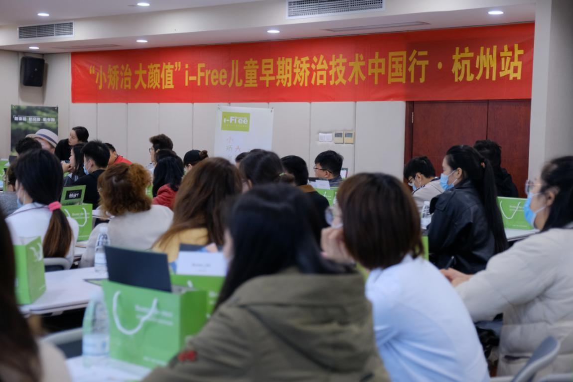 小矯治 大顏值丨i-Free兒童早期矯治技術中國行·杭州站 在杭州牙科醫院成功舉辦