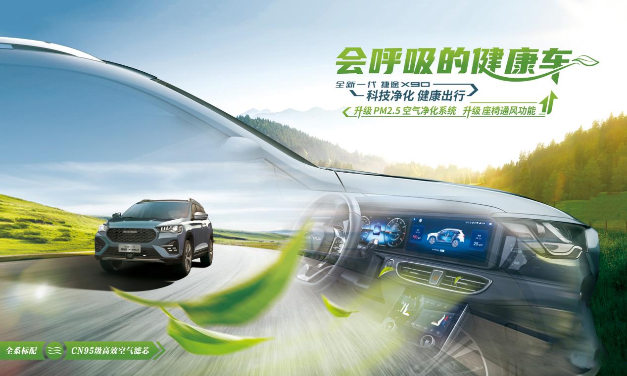 影院级大SUV,全新一代捷途X90新增健康升级包