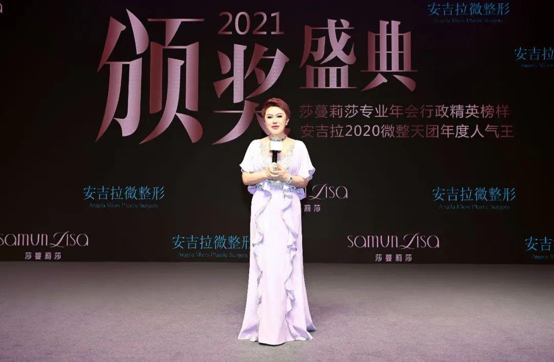 莎蔓莉莎2021颁奖盛典隆重举行!