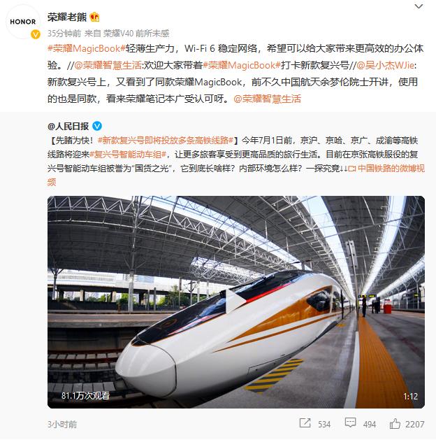 人民日报探访复兴号智能动车组 荣耀MagicBook用实力抢镜