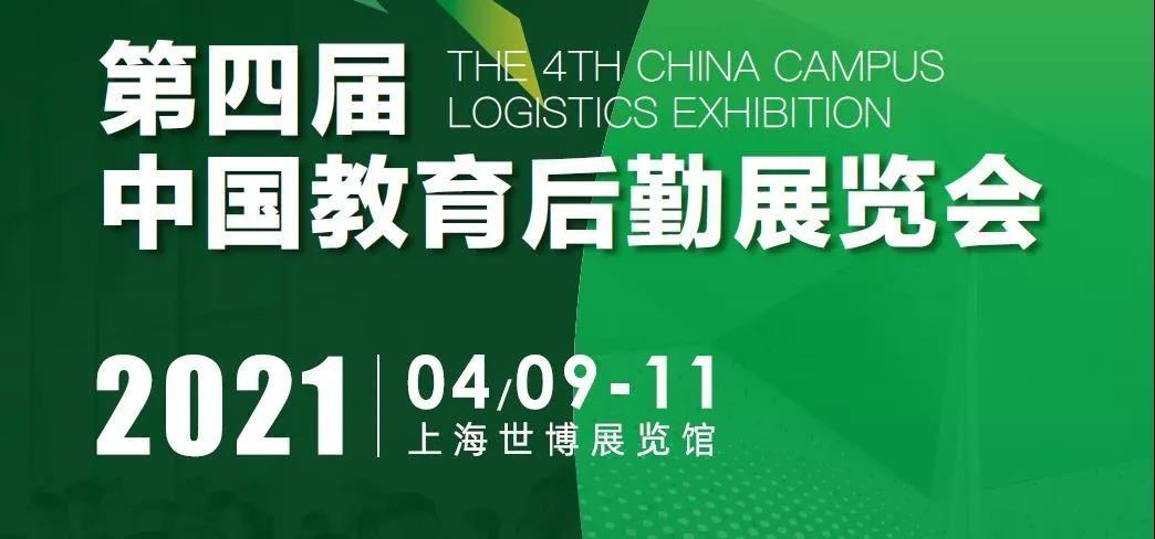 技诺智能亮相CCLE2021第四届中国教育后勤展览会