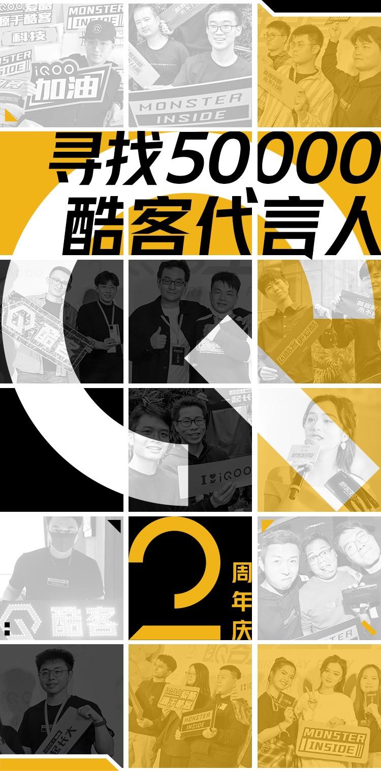 iQOO 周年庆疯狂回馈,5万份好礼见者有份