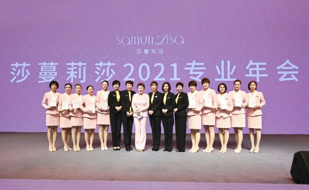 2021年莎蔓莉莎十大金牌督導揭曉 專業塑造美好
