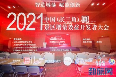 2021中国(长三角)景区增量效益开发者大会4月2日在上海圆满落幕