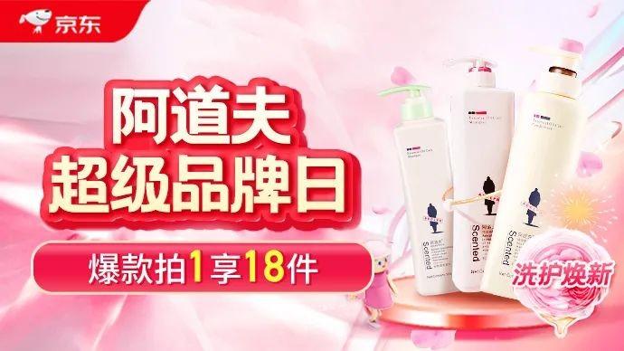 芬香X阿道夫:国货洗护品牌超级品牌日热销