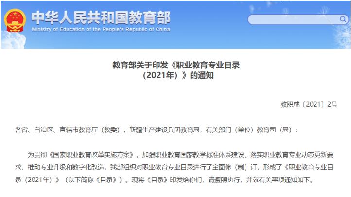 """《职业教育专业目录(2021年)》发布,聚焦专业""""数字化升级改造"""""""
