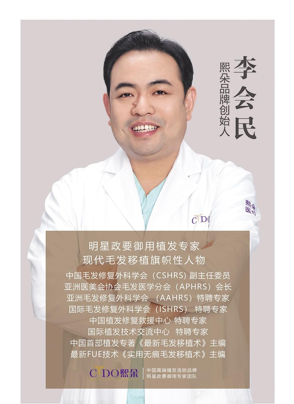 李会民 (2).jpg