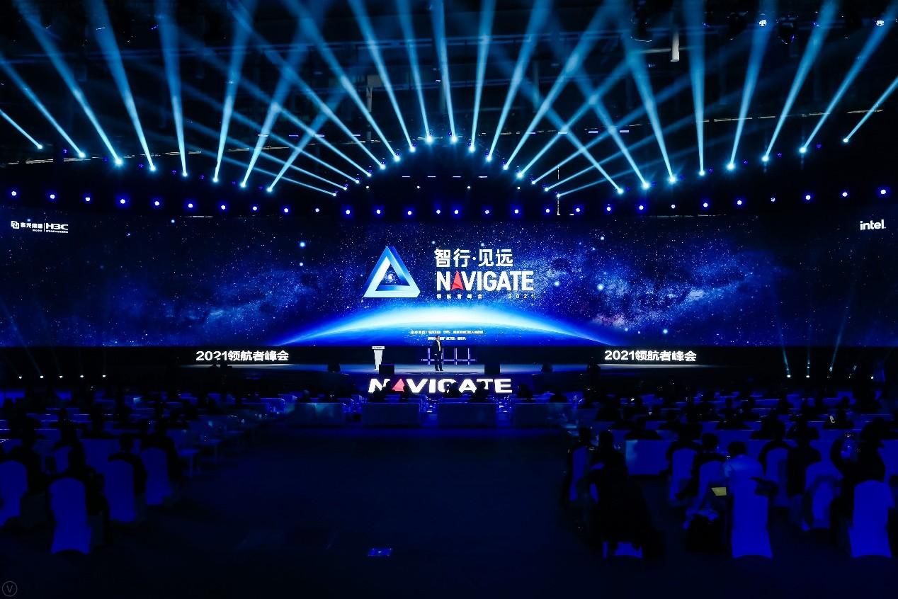 以云智原生加速释放数据价值:2021 NAVIGATE 领航者峰会南京启幕