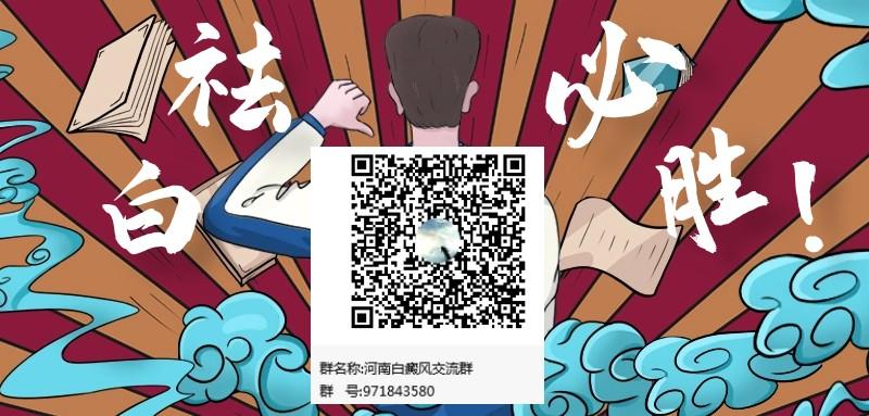 加入河南白癜风交流QQ群找到组织进群交流