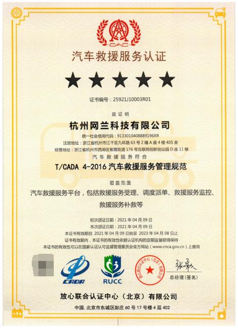 车点点荣获中汽协认可,通过汽车救援服务认证