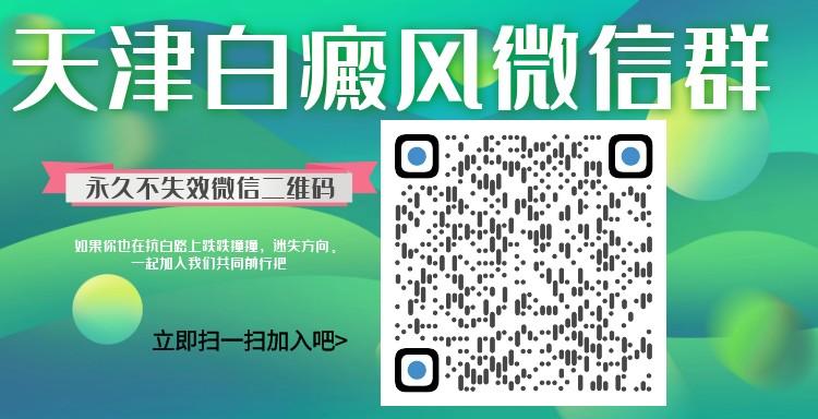 天津白癜风交流微信群找到组织进群交流