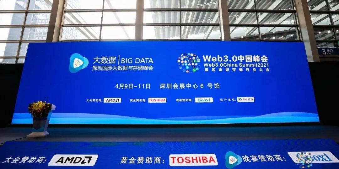 逆熵科技亮相Web3.0中国峰会,去中心化应用成果备受瞩目