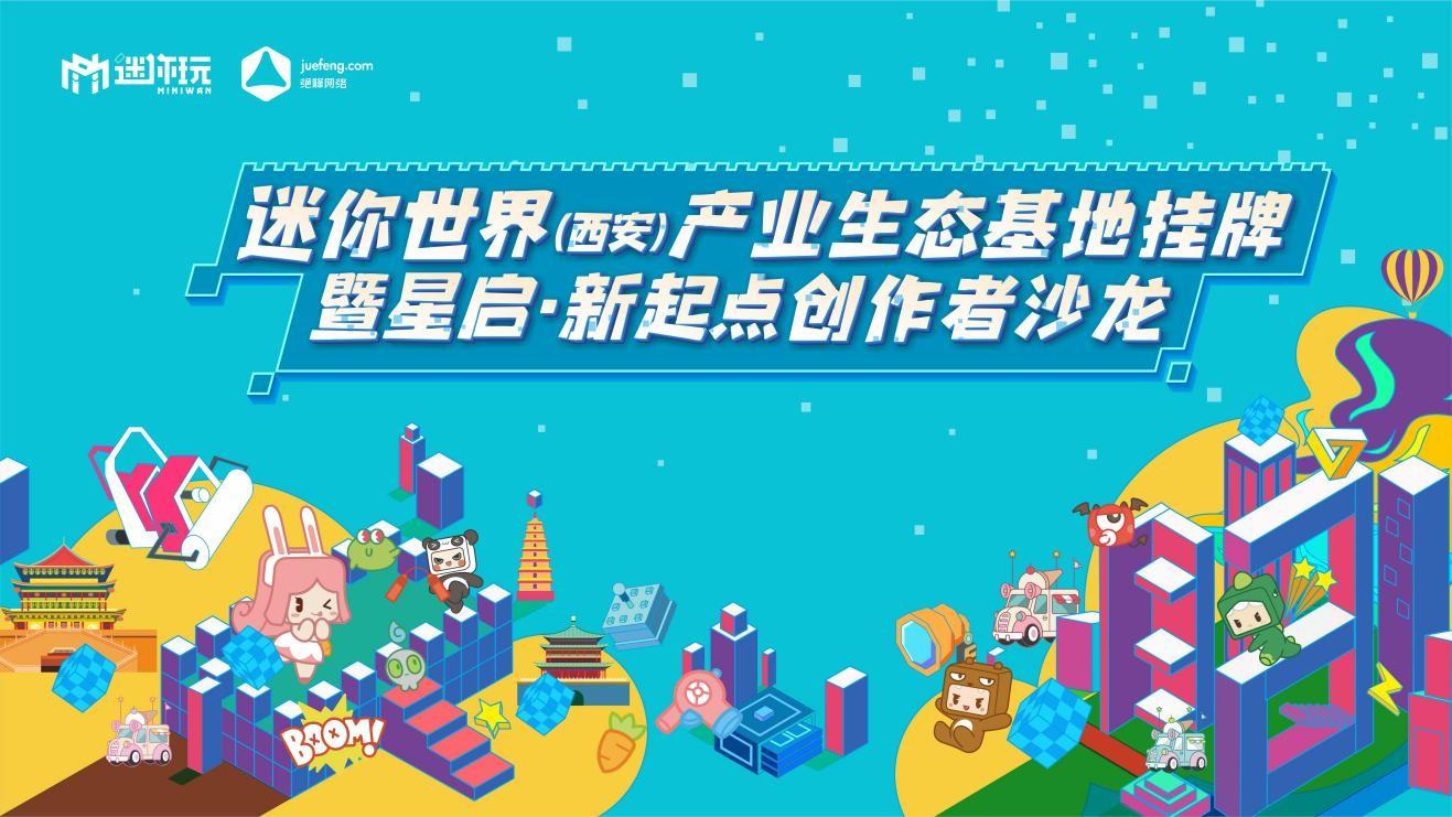 沙盒游戏创作生态赋能青年创业,西安高新区新添数创深圳力量