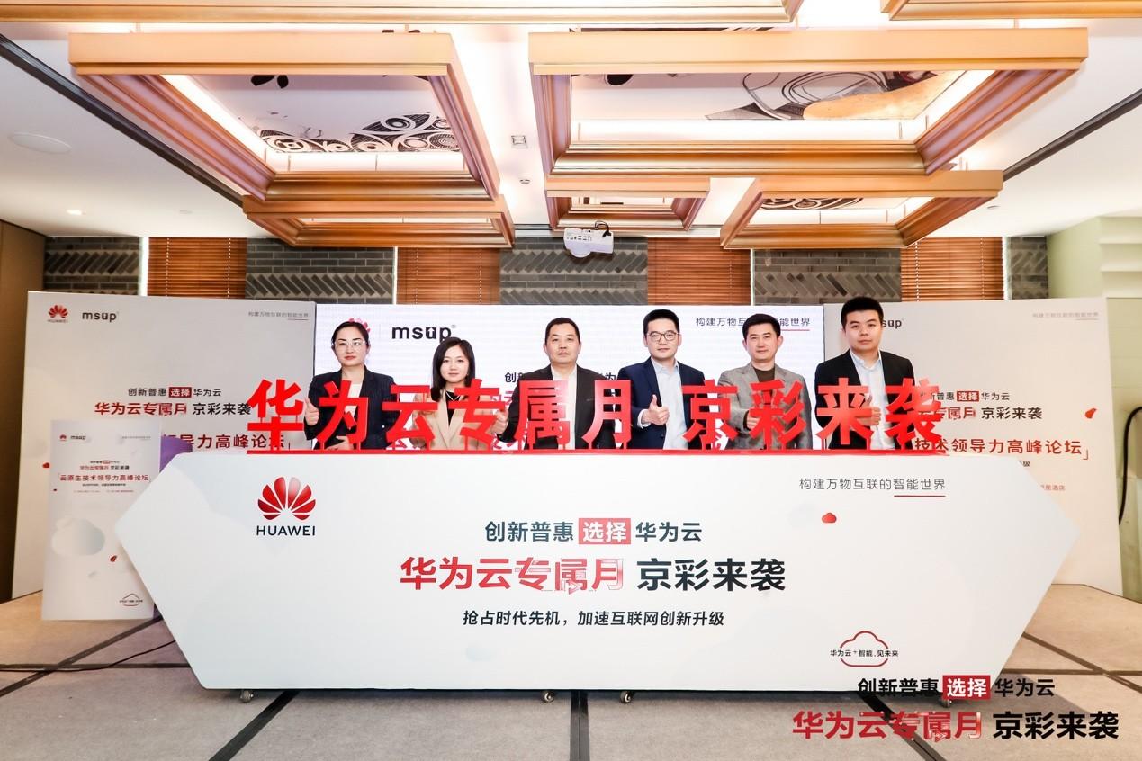 华为云专属月惠聚北京,加速互联网创新升级