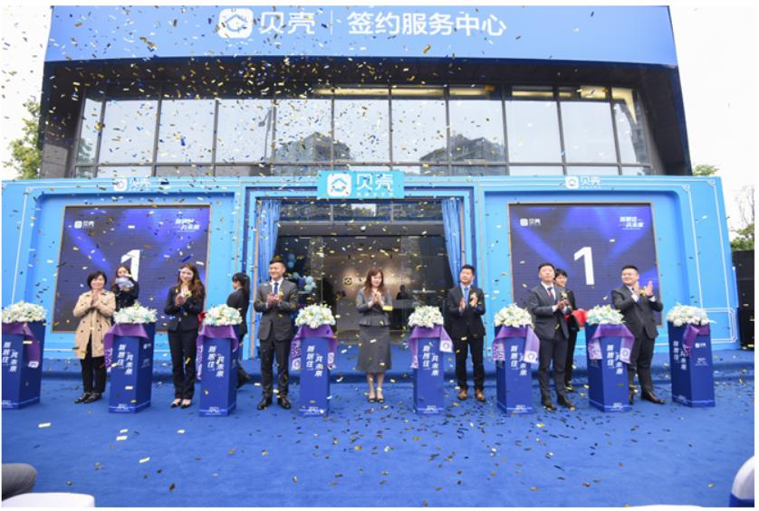保障交易安全,贝壳将在南京部署12家签约服务中心