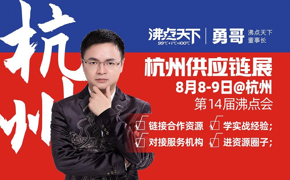【8月8】杭州供应链展览会(秋季展)-产业互联网