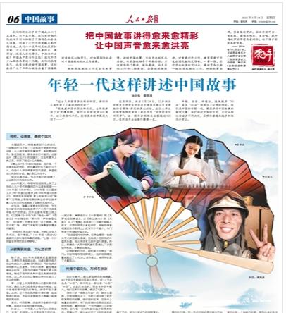 人民日报海外版:李子柒等年轻一代让世界听见中国声音