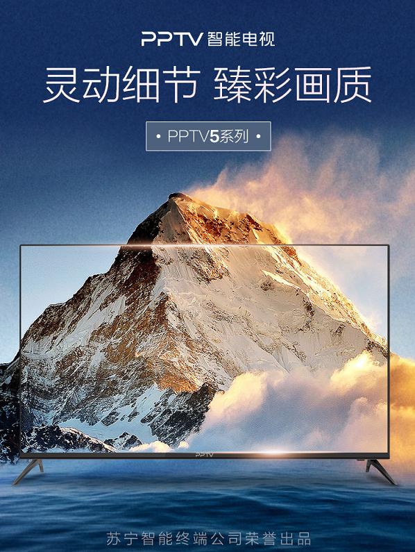 你好,来焕新!购PPTV智能电视享高至千元大屏补贴,这波稳了