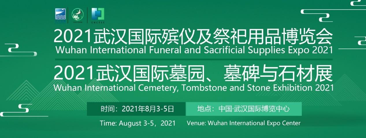 助推科技殡葬新风2021武汉国际殡仪博览会将于8月3日国博开幕