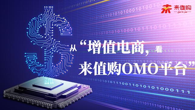 從增值電商看來值購的OMO平臺