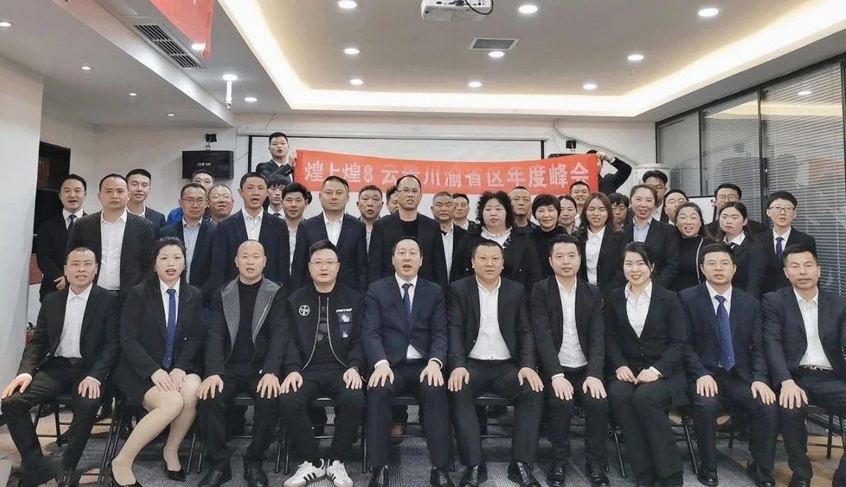 襄盛举 绘蓝图 煌上煌云贵川渝省区2021年营销峰会隆重举行