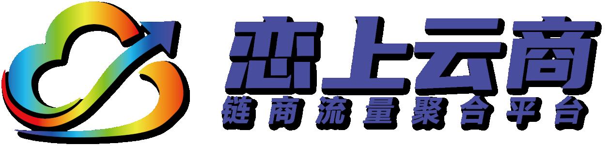 """恭賀戀上云商榮獲《經濟》雜志""""中國區塊鏈行業影響力品牌"""""""