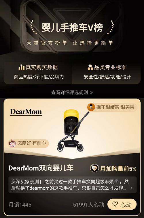 中國智造、穩健提質,DearMom品牌展現硬核實力