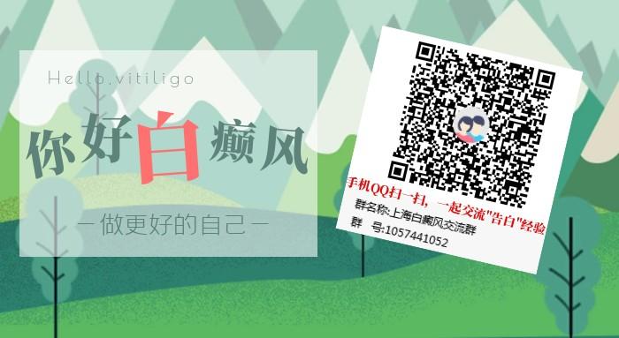 加入上海白癜风交流QQ群找到我们一起交流