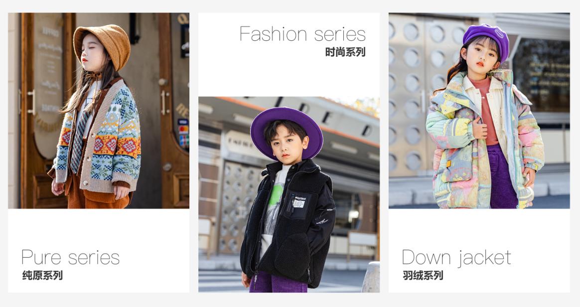 德蒙斯特童装:糅合时尚与自然,为孩子打造多元童年