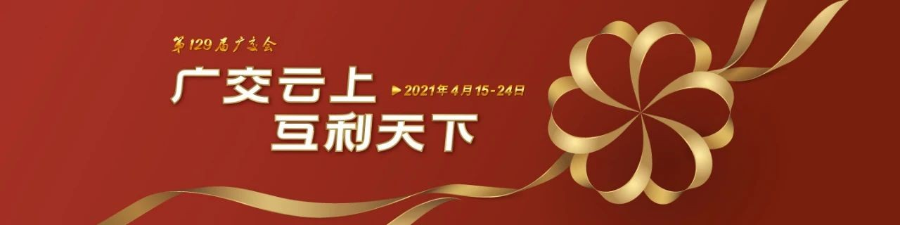 """第129届广交会,敖广集团再次与您""""云端""""相约!"""