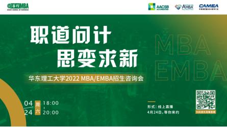 华东理工大学2022 MBA/EMBA招生咨询会即将启动
