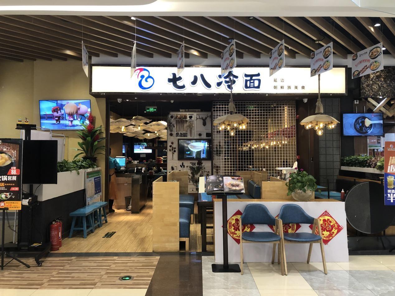 七八冷面.延边朝鲜族美食值得人们信赖的餐饮品牌