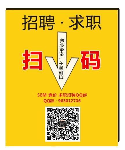 可以加入SEM競價求職招聘QQ群找工作.