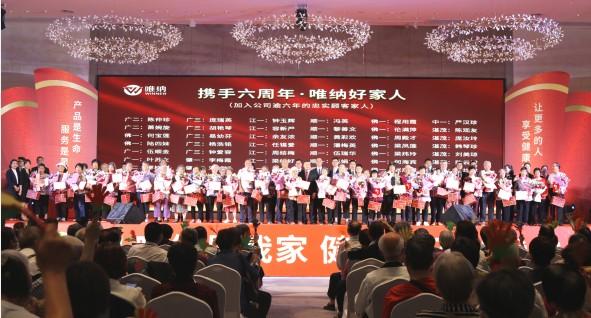唯纳集团六周年庆典暨顾客表彰大会在粤圆满举办