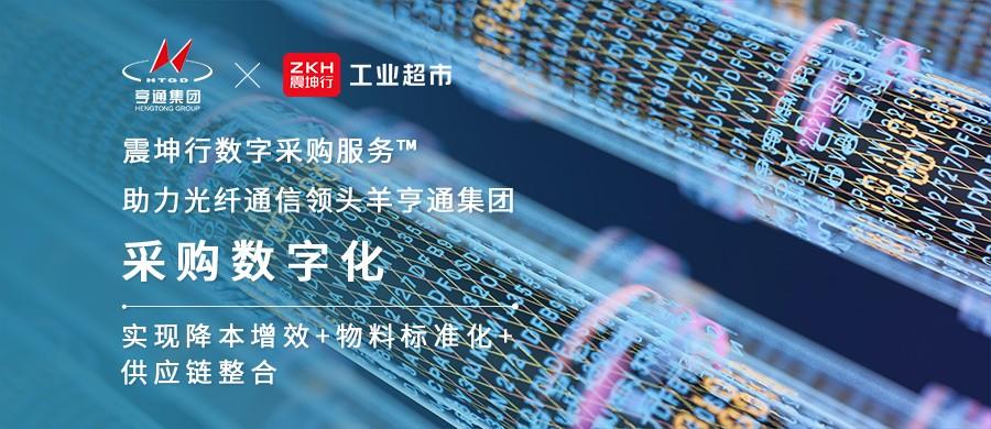 智能畅想未来|亨通集团启用震坤行数字采购服务TM 加速数字化升级