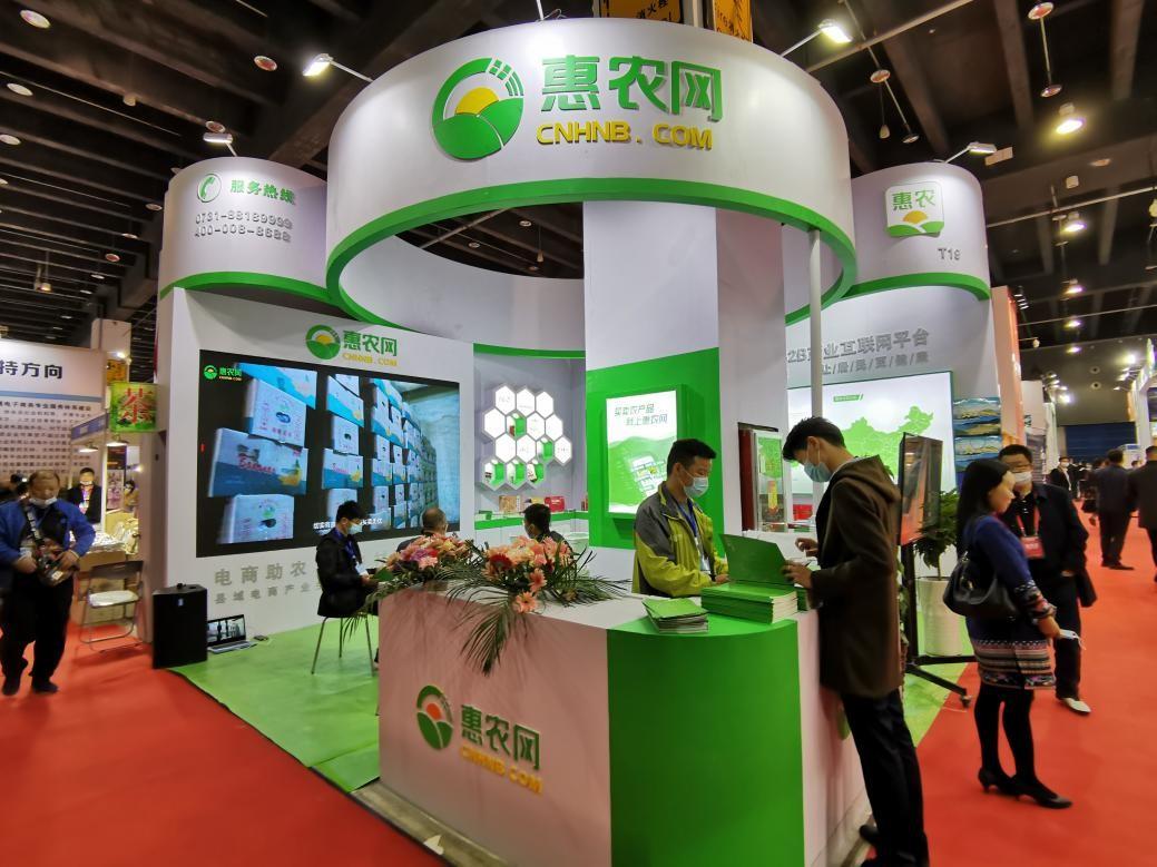 惠农网携平阳农特产品参加2021中国国际电子商务博览会