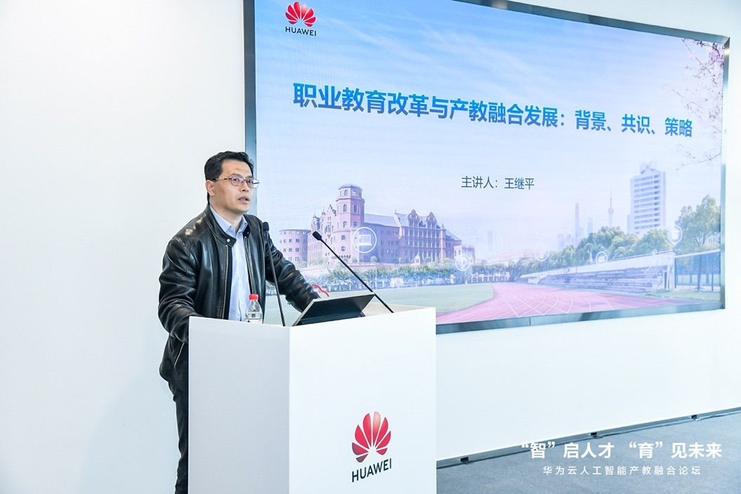 聚焦ICT人才创新培养 华为云人工智能产教融合论坛在上海成功举办