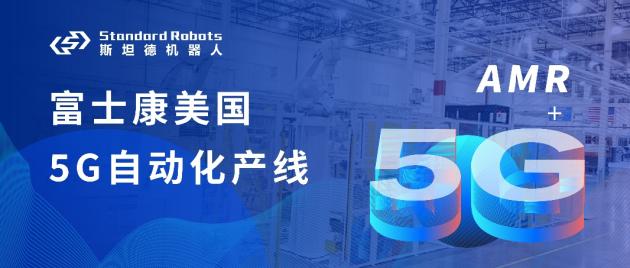 富士康美國工廠5G自動化產線落地,斯坦德機器人實力出海!